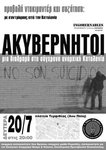 Ακυβέρνητοι-3γεφυρες-ΘΕΣΝΙΚΗ-2-1-724x1024